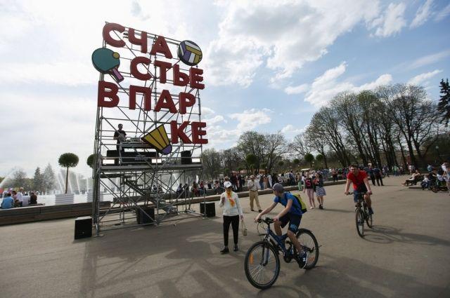 Парк Горького.