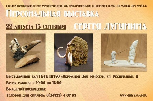 В Салехарде открывается выставка художника-костореза Сергея Лугинина