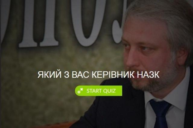 «Какой Вы глава НАПК» - тест о Павелко и Мангуле появился в Интернете