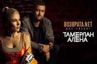 TamerlanAlena выпустили клип  «Возврата.Net» для немецкого фильма «Леса»