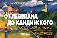 Выставка работает во Врубелевском корпусе музея (ул. Ленина, 3).