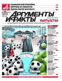 АиФ-Кыргызстан №34