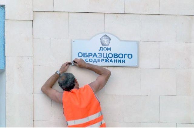 В Салехарде выбирают «Дом образцового содержания»