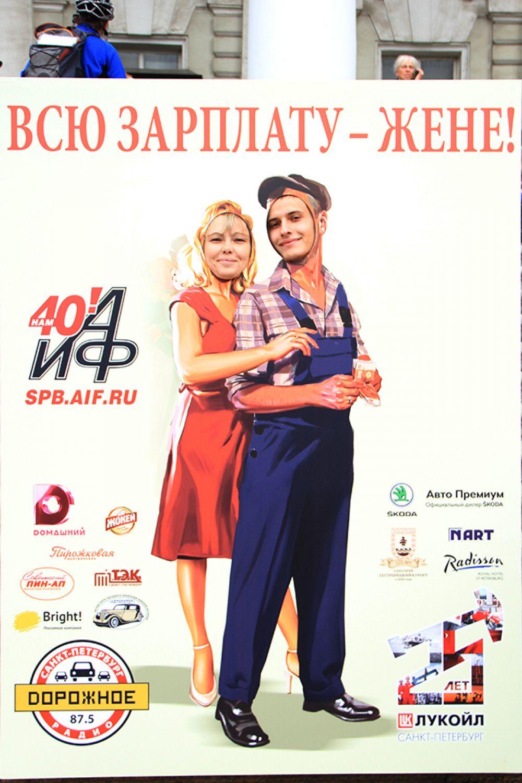 Петербуржцы почувствовали себя героями ретро-плакатов.