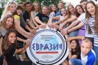 III Международный молодежный форум «Евразия» пройдет в Оренбурге с 4 по 10 сентября.