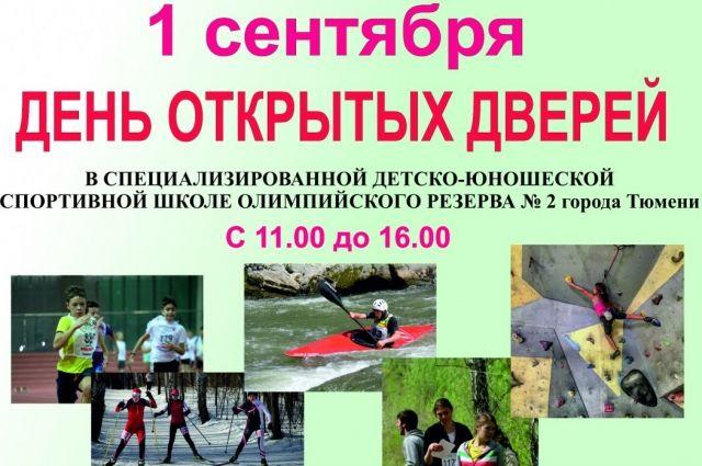Юных тюменцев их родителей приглашают в СДЮСШОР №2 на день открытых дверей