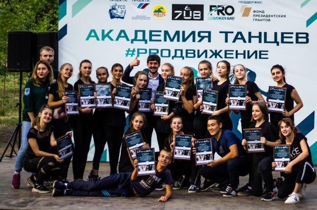 В Оренбурге прошло закрытие танцевальной смены «Академия танцев».