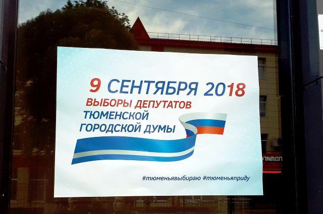 Жители Тюменской области смогут следить за выборами губернатора в Интернете