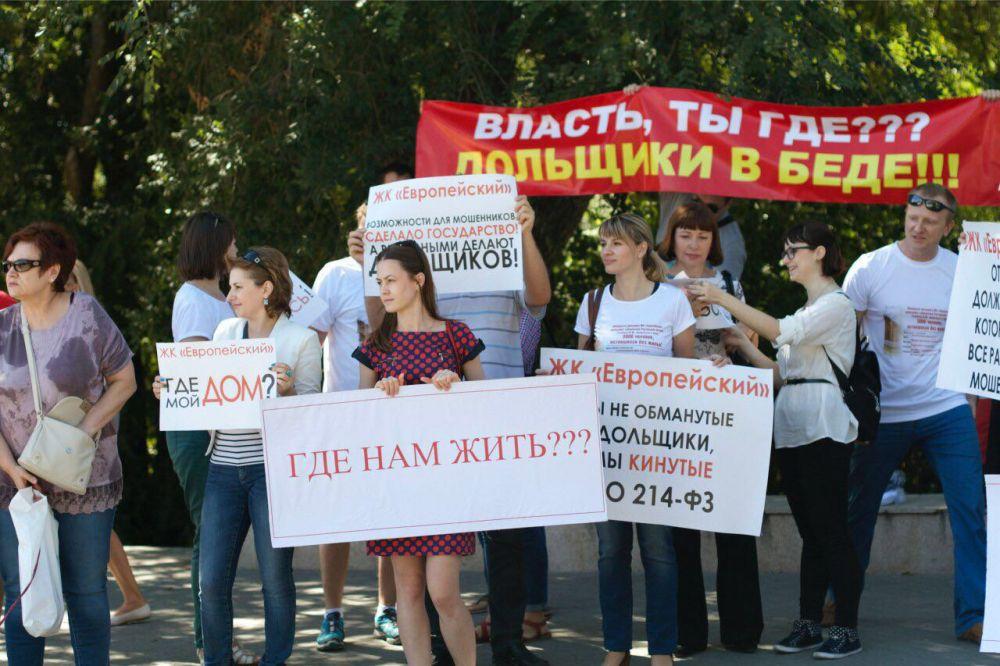 Среди митингующих были семьи, купившие квартиры в ЖК «Европейский», ЖК «Благодатный», ул. 1-я Баррикадная, 24, Тресте «Курортстрой», ЖК «Паллацио».