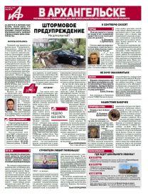 «АиФ в Архангельске» №35