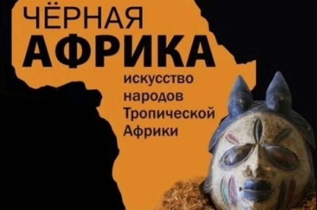В музее ИЗО открывается выставка искусства и бытовой культуры народов Тропической Африки.