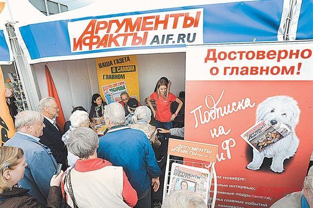 Подписка на «АиФ», ответ главы Гидрометцентра, концерт и растение в горшочке - всё это можно «вынести» с XVI Фестиваля прессы.