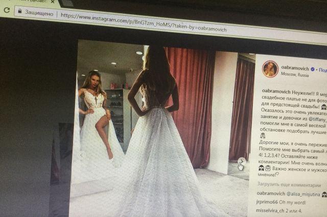 Оля Абрамович попросила совета у своих подписчиков, какое платье лучше выбрать.