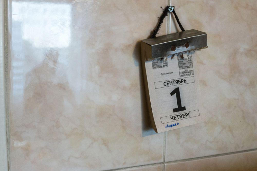 Отрывной календарь в доме у первоклассника в День знаний.