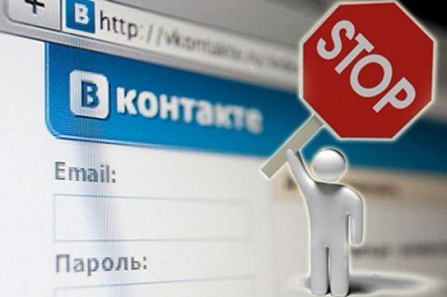 Проект о блокировке сайтов по аналогии с Вконтакте направлен в комитет Рады