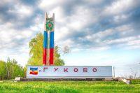 В 2018 году Гуково исполняется 140 лет.