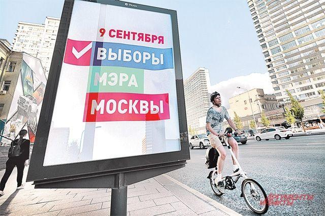 ВЦИОМ зафиксировал смену кандидата номер два навыборах главы города  столицы