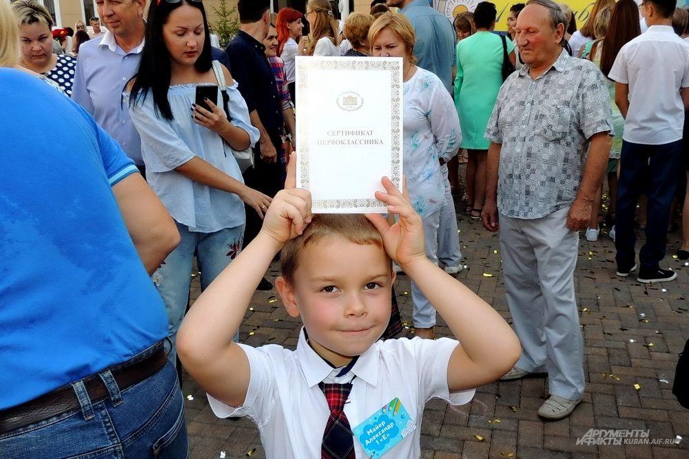 Мальчик с сертификатом первоклассника.