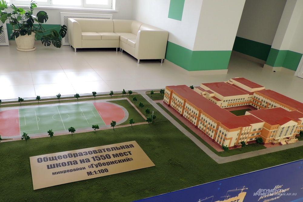 Макет новой школы.