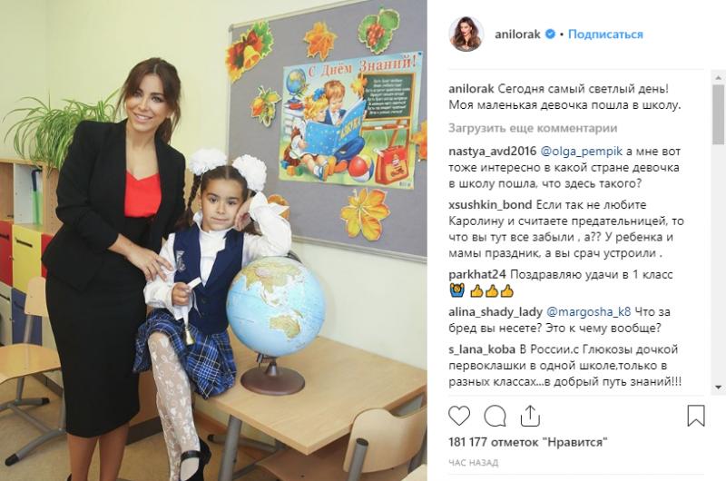 Ани Лорак тоже отправилась вместе с Соней в первый класс. Девочке уже семь лет, но в прошлом году певица передумала отправлять Соню в школу.