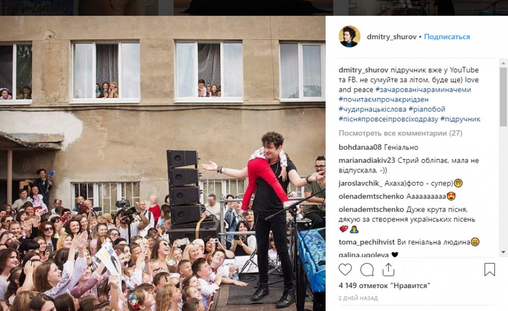 """А вот Дмитрий Шуров поздравлял не """"конкретного ребенка"""", а сразу всю школу города Стрый, где презентовал новую песню """"Подарок""""."""