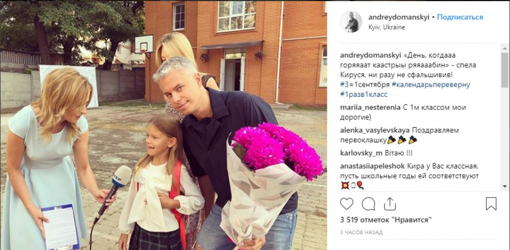 Андрей Доманский повел в первый класс свою четвертую дочь - Киру. Девочке 19 сентября исполнится семь лет.