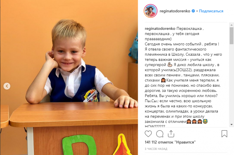 А вот Регина Тодоренко, которая, по слухам, беременна, отправила в первый класс своего племянника, которому пожелала