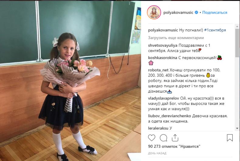 А Оля Полякова 1 сентября отвела в первый класс Алису - младшую дочь. Поклонники желают девочке хорошей учебы, но отмечают, что одеть певица могла ее и получше.