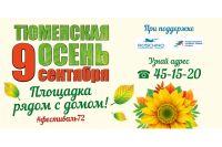 В «Тюменской осени» будут участвовать целыми семьями
