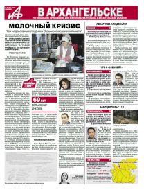«АиФ в Архангельске» №36