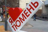 Полиция накажет студента, повредившего арт-объект «Я люблю Тюмень»