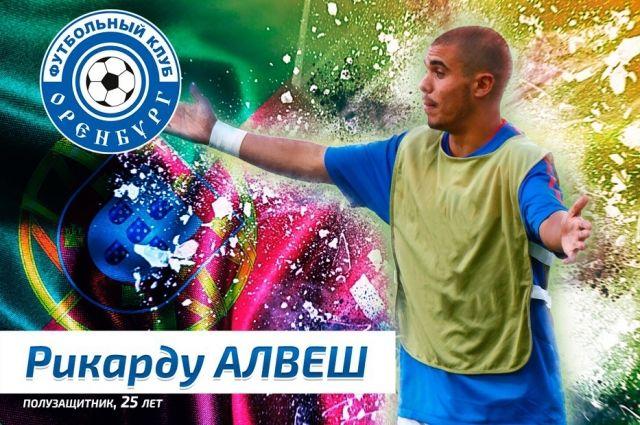 В ФК «Оренбург» перешел португальский полузащитник Рикарду Алвеш.