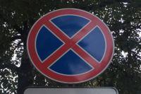 В Тюмени запретят остановку и стоянку на улице Водопроводной