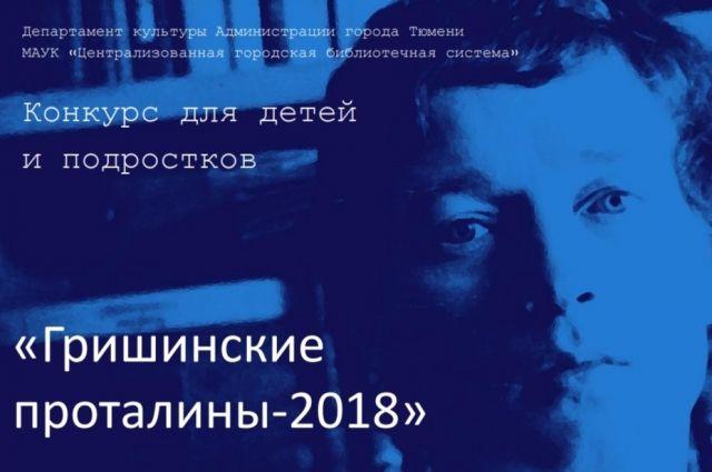 В Тюмени пройдет конкурс «Гришинские проталины»