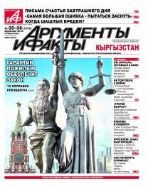 АиФ-Кыргызстан №36