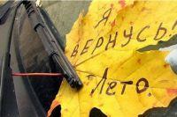 Синоптики рассказали, когда в Украину вернется тепло