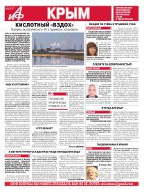 АиФ-Крым №36