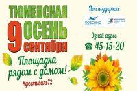 Жителей микрорайона Антипино приглашают на фестиваль «Тюменская осень»