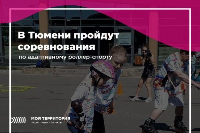 В Тюмени 9 сентября состоятся первые «Старты Мечты» по роллер-спорту