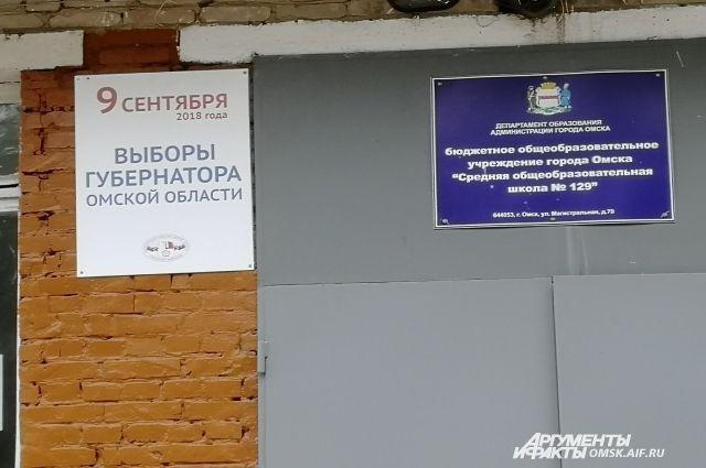 В Омской области проголосовало почти 40% избирателей