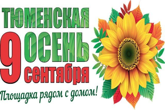Тюменская осень