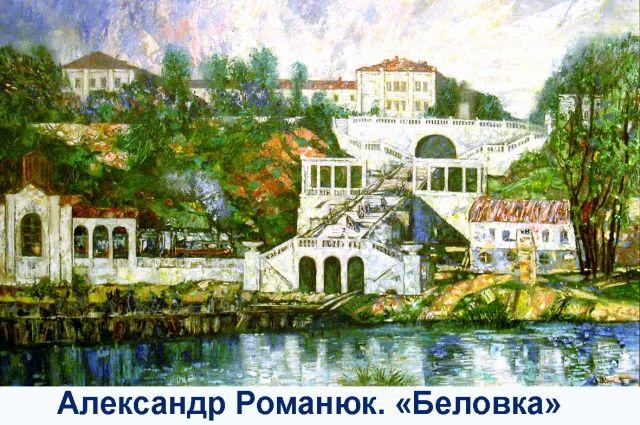 В Оренбурге открывается выставка художника Александра Романюка.