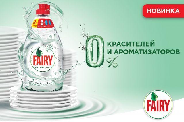 Fairy Pure&Clean - средство без красителей и ароматизаторов.
