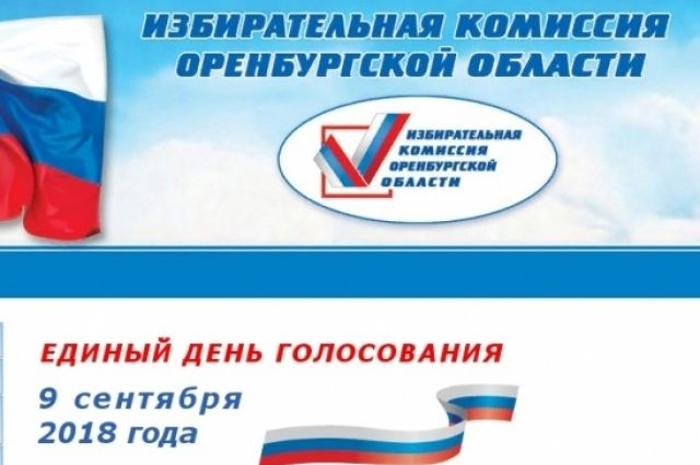 Выборы в Оренбургской области признаны состоявшимися и действительными