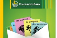 Россельхозбанк предлагает оренбуржцам выгодные кредиты.