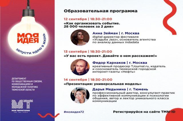 Тюменцы узнают, как создать и продвинуть свой проект в СМИ и соцсетях