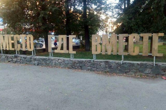 Так теперь выглядит эта надпись. Фото сделано утром 12 сентября.
