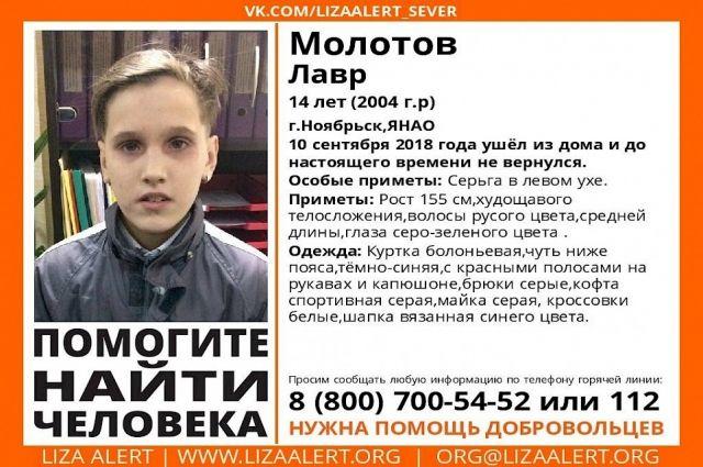 В Ноябрьске вновь пропал подросток, которого летом искал весь город