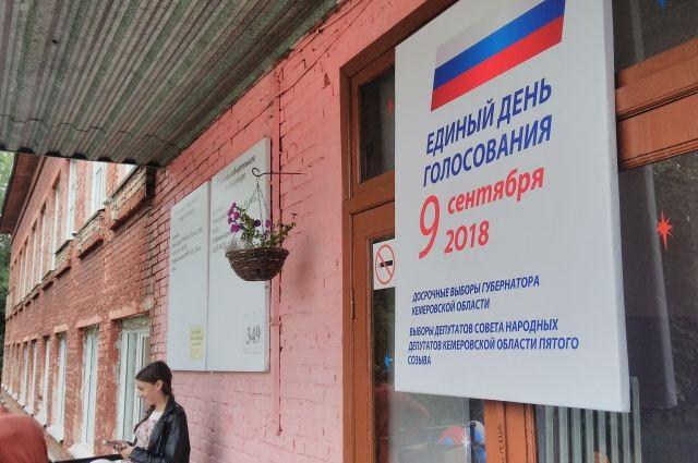 Явка в единый день голосования в Кузбассе составила 66,47%. Проголосовать пришли 1 млн 334 тыс. 62 человека.