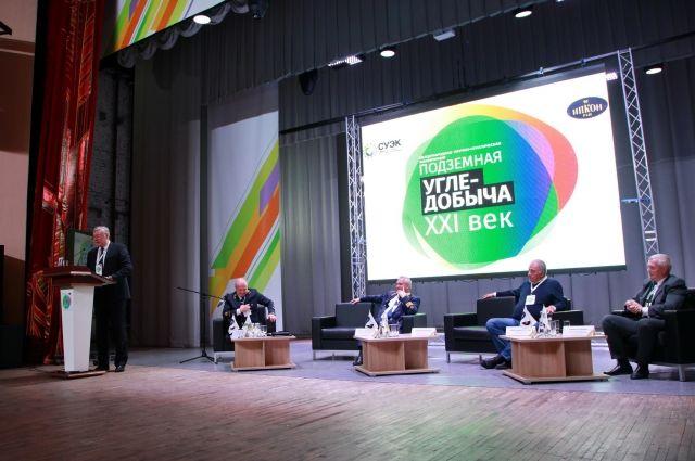 Конференция проходит при поддержке АО «СУЭК».